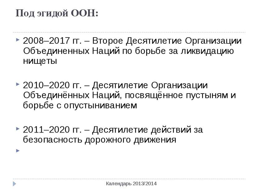 Под эгидой ООН: Календарь 2013/2014 2008–2017 гг. –Второе Десятилетие Органи...
