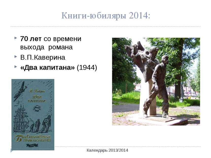 Книги-юбиляры 2014: 70 лет со времени выхода романа В.П.Каверина «Два капитан...
