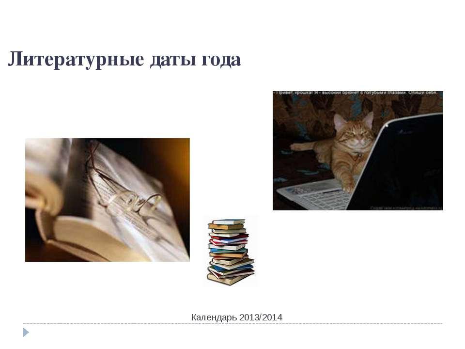 Календарь 2013/2014 Литературные даты года Календарь 2013/2014