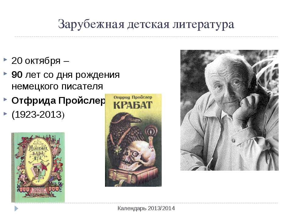 Зарубежная детская литература Календарь 2013/2014 20 октября – 90 лет со дня ...