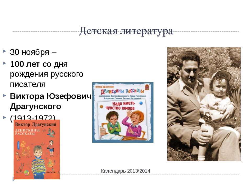Детская литература Календарь 2013/2014 30 ноября – 100 лет со дня рождения ру...