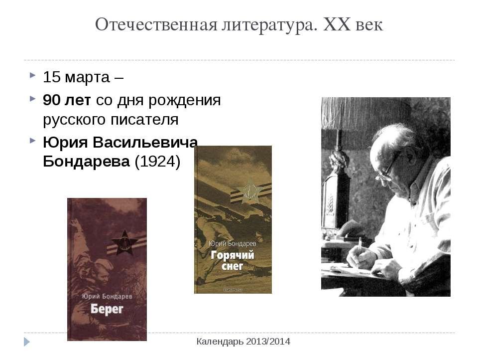 Отечественная литература. ХХ век Календарь 2013/2014 15 марта – 90 лет со дня...