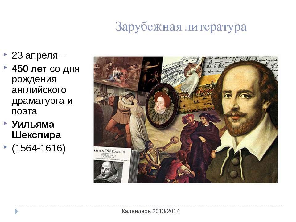 Календарь 2013/2014 Зарубежная литература 23 апреля – 450 лет со дня рождения...