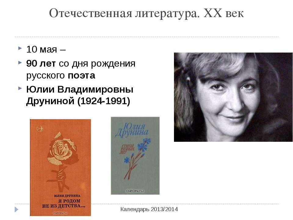 Отечественная литература. ХХ век Календарь 2013/2014 10 мая – 90 лет со дня р...