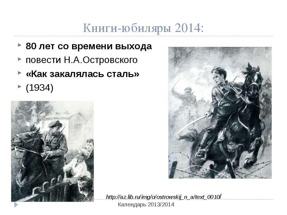 Книги-юбиляры 2014: Календарь 2013/2014 80 лет со времени выхода повести Н.А....