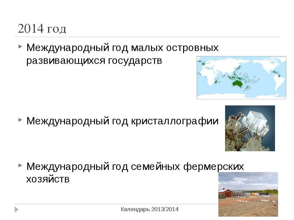 2014 год Календарь 2013/2014 Международный год малых островных развивающихся ...