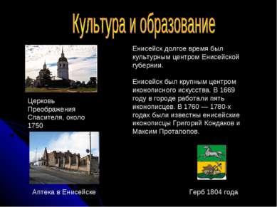 Енисейск долгое время был культурным центром Енисейской губернии. Енисейск бы...