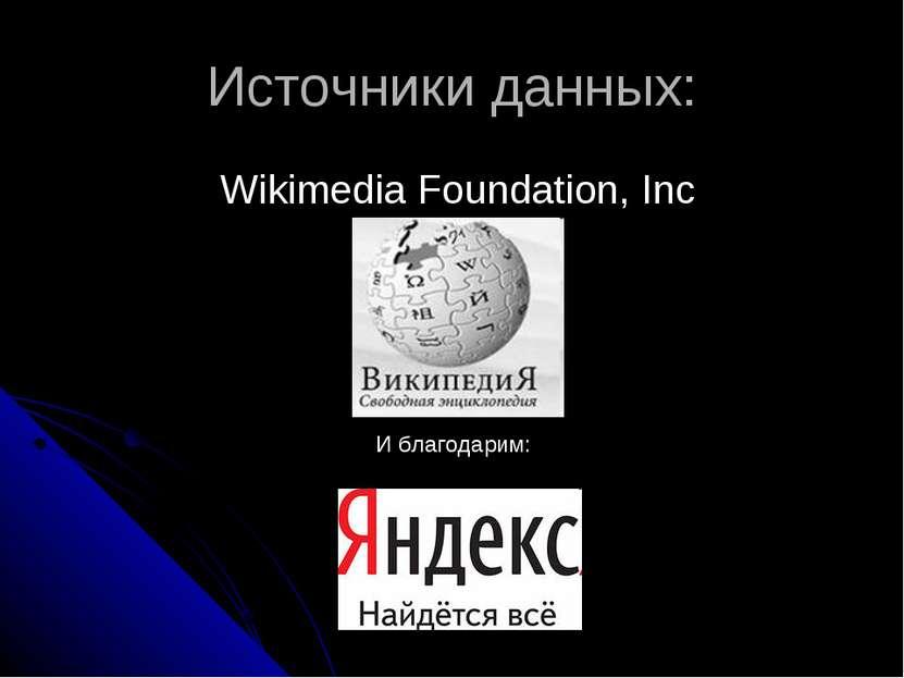 Источники данных: Wikimedia Foundation, Inc И благодарим: