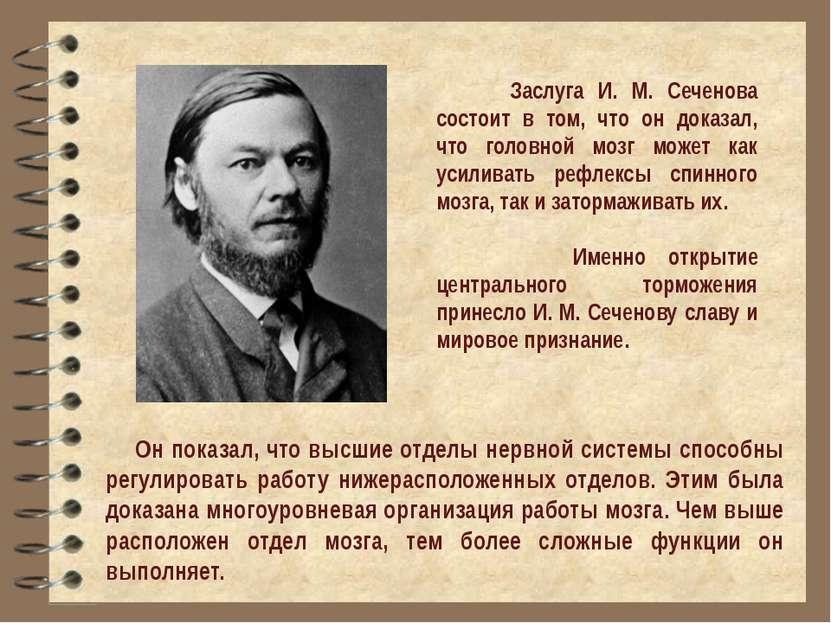 Заслуга И. М. Сеченова состоит в том, что он доказал, что головной мозг может...