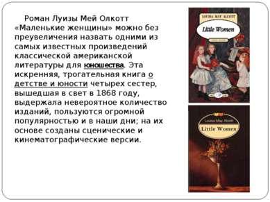 Роман Луизы Мей Олкотт «Маленькие женщины» можно без преувеличения назвать од...