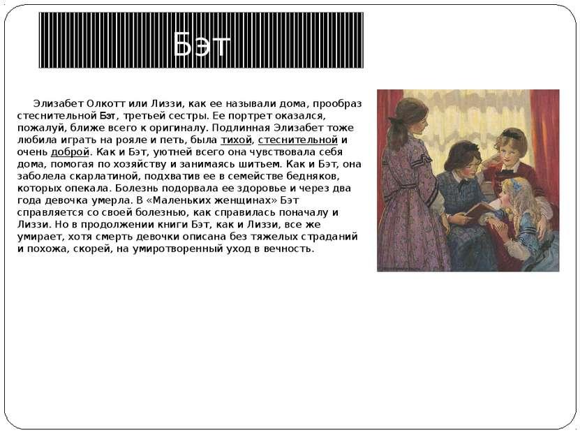 Бэт Элизабет Олкотт или Лиззи, как ее называли дома, прообраз стеснительной Б...