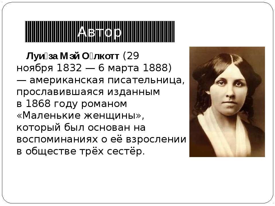 Автор Луи за Мэй О лкотт(29 ноября1832—6 марта1888) —американскаяписат...