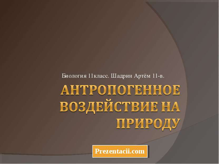 Биология 11класс. Шадрин Артём 11-в. Prezentacii.com