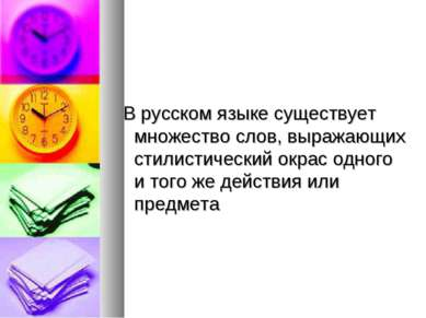 В русском языке существует множество слов, выражающих стилистический окрас од...