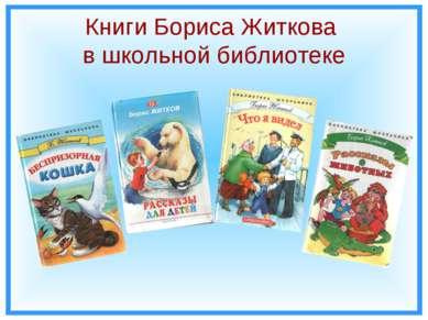 Книги Бориса Житкова в школьной библиотеке