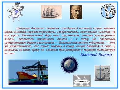 Виталий Бианки Штурман дальнего плавания, повидавший половину стран земного ш...