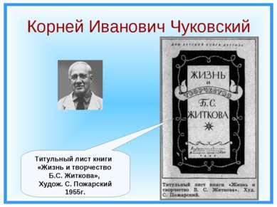 Корней Иванович Чуковский Титульный лист книги «Жизнь и творчество Б.С. Житко...