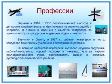 Профессии Вернулся в Одессу в 1917 г., работал инженером в порту, заведовал т...