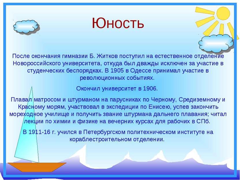 Юность После окончания гимназии Б. Житков поступил на естественное отделение ...