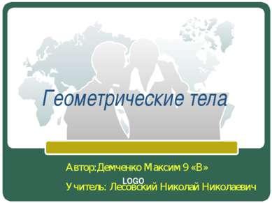 Геометрические тела Автор:Демченко Максим 9 «В» Учитель: Лесовский Николай Ни...