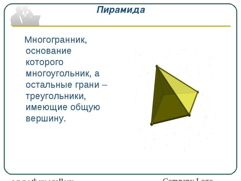Пирамида Многогранник, основание которого многоугольник, а остальные грани – ...