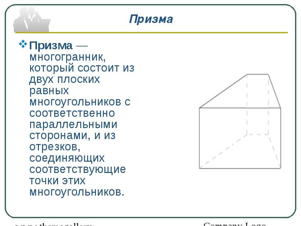 Призма Призма— многогранник, который состоит из двух плоских равных многоуго...