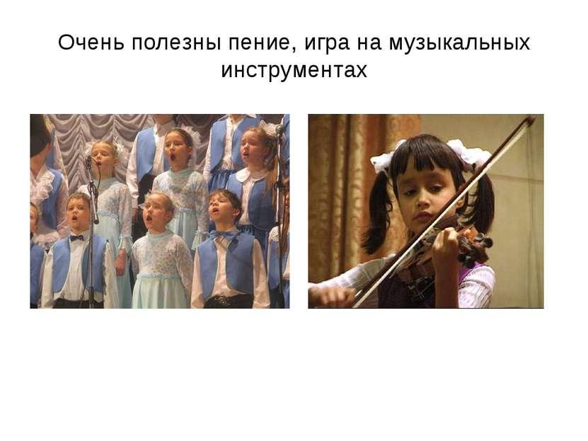 Очень полезны пение, игра на музыкальных инструментах
