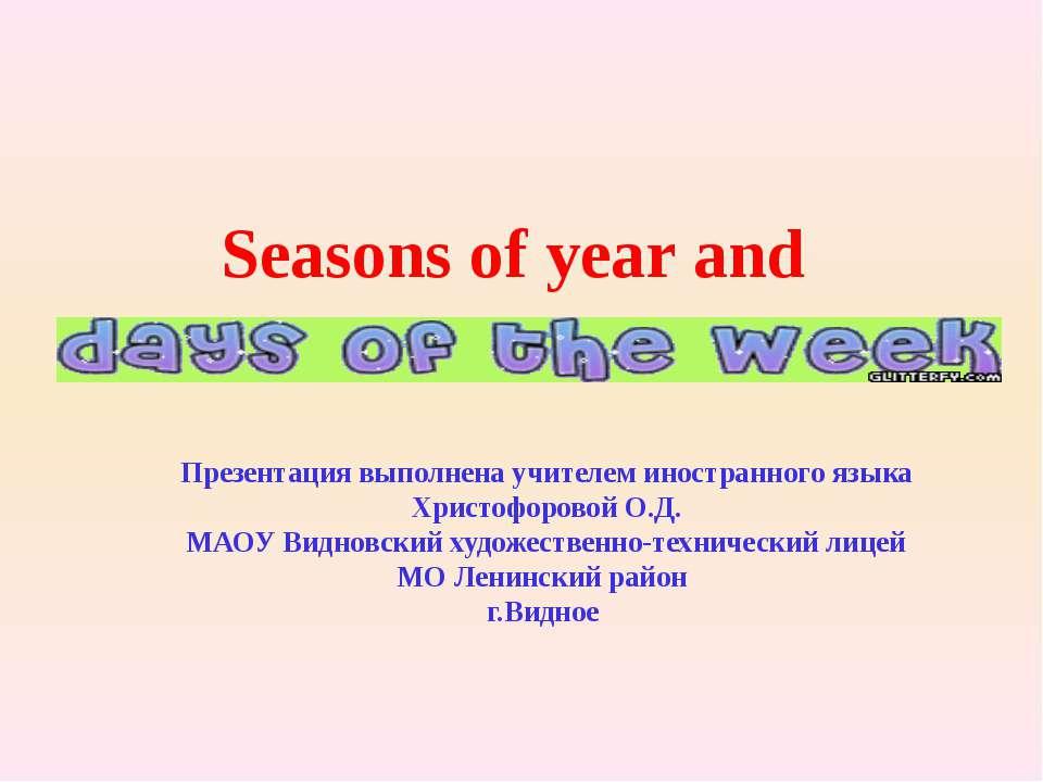 Seasons of year and Презентация выполнена учителем иностранного языка Христоф...