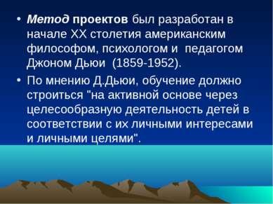 Метод проектов был разработан в начале ХХ столетия американским философом, пс...