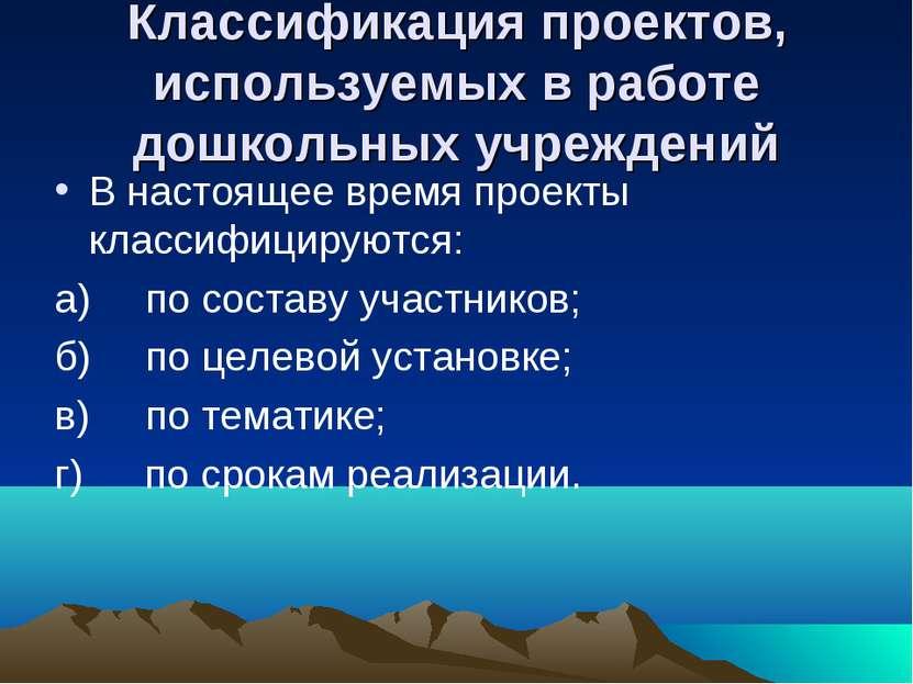 Классификация проектов, используемых в работе дошкольных учреждений В настоящ...