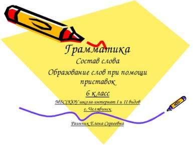 Грамматика Состав слова Образование слов при помощи приставок 6 класс МБС(К)О...