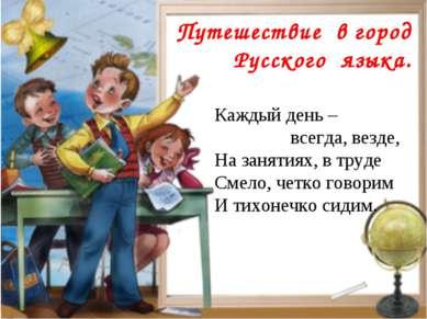 Путешествие в город Русского языка. Каждый день – всегда, везде, На занятиях,...