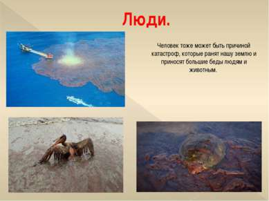 Люди. Человек тоже может быть причиной катастроф, которые ранят нашу землю и ...