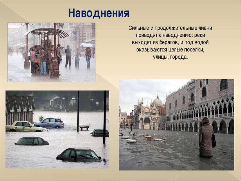 Наводнения Сильные и продолжительные ливни приводят к наводнению: реки выходя...