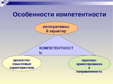 Особенности компетентности ценностно-смысловые характеристики