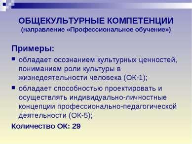 ОБЩЕКУЛЬТУРНЫЕ КОМПЕТЕНЦИИ (направление «Профессиональное обучение») Примеры:...