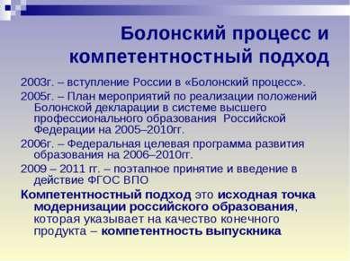 Болонский процесс и компетентностный подход 2003г. – вступление России в «Бол...