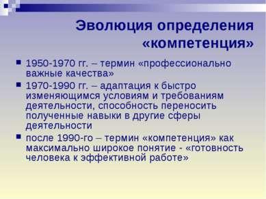 Эволюция определения «компетенция» 1950-1970 гг. – термин «профессионально ва...