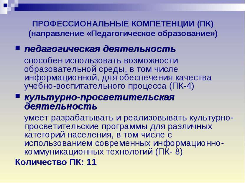 ПРОФЕССИОНАЛЬНЫЕ КОМПЕТЕНЦИИ (ПК) (направление «Педагогическое образование») ...