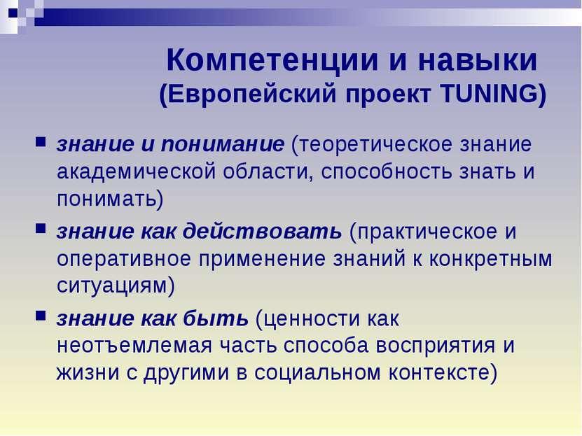 Компетенции и навыки (Европейский проект TUNING) знание и понимание (теоретич...