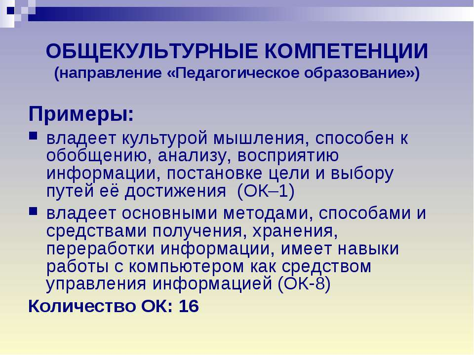 ОБЩЕКУЛЬТУРНЫЕ КОМПЕТЕНЦИИ (направление «Педагогическое образование») Примеры...