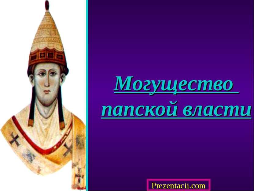 Могущество папской власти Prezentacii.com