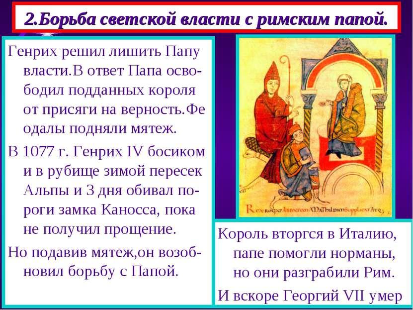 2.Борьба светской власти с римским папой. С 8 по 11 в.Западная цер-ковь переж...
