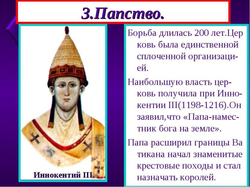 3.Папство. Борьба длилась 200 лет.Цер ковь была единственной сплоченной орган...