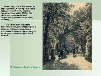 Летний сад, хотя и был разбит по образцу французского регулярного парка, сохр...