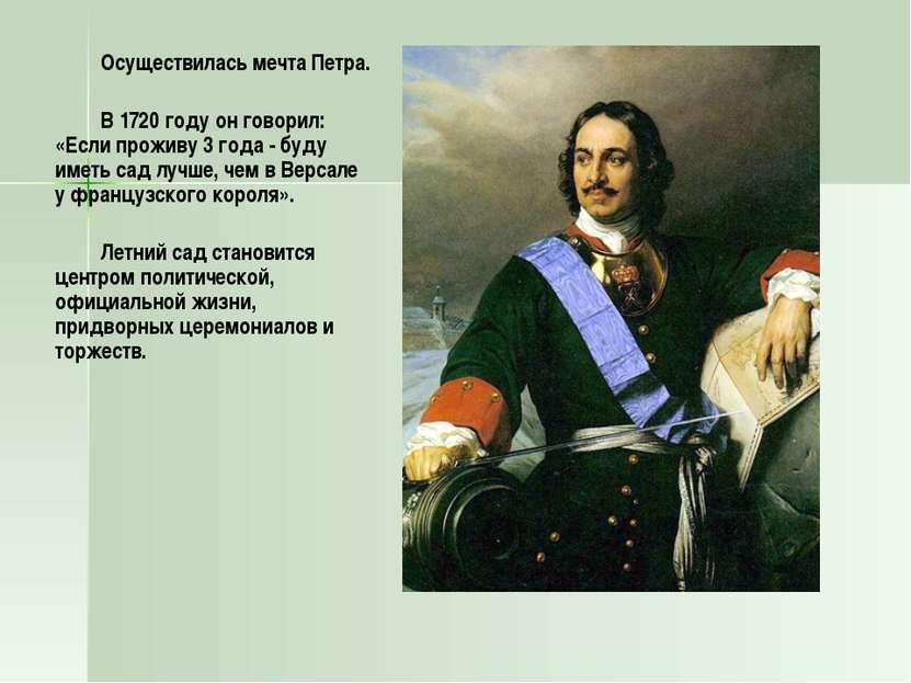 Осуществилась мечта Петра. В 1720 году он говорил: «Если проживу 3 года - буд...