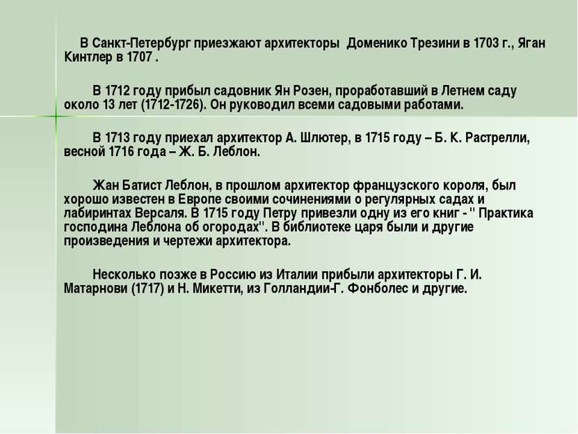 В Санкт-Петербург приезжают архитекторы Доменико Трезини в 1703 г., Яган Кинт...