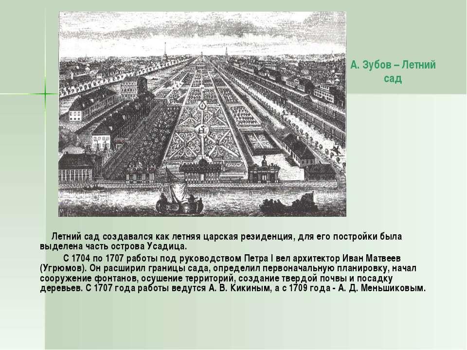 Летний сад создавался как летняя царская резиденция, для его постройки была в...
