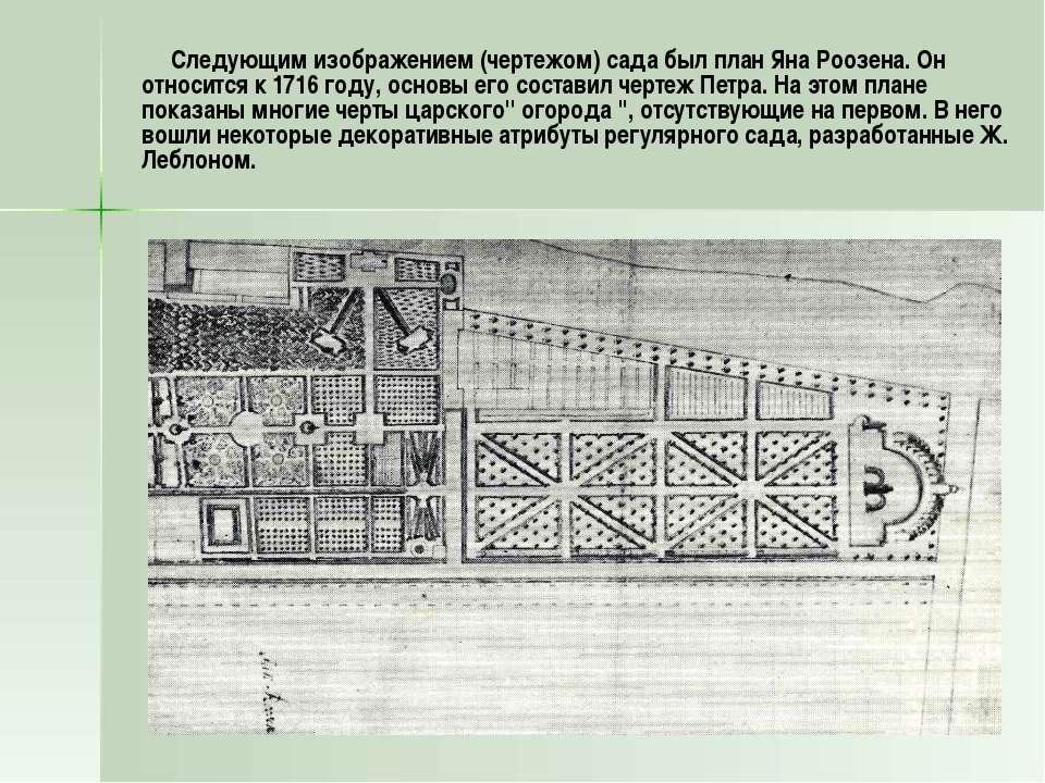 Следующим изображением (чертежом) сада был план Яна Роозена. Он относится к 1...