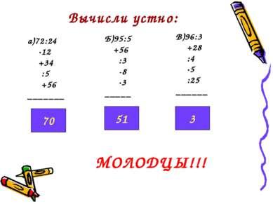 Вычисли устно: а)72:24 ·12 +34 :5 +56 _______ Б)95:5 +56 :3 -8 ·3 _____ В)96:...